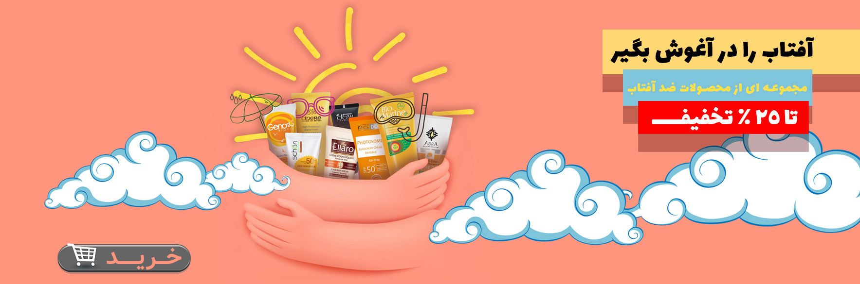 اسلایدر محصولات ضد آفتاب